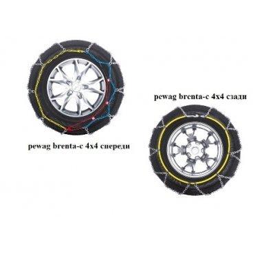 Цепи противоскольжения Pewag XMR Brenta-c 4x4 (XMR80V, XMR80АV, XMR81V, XMR82V)