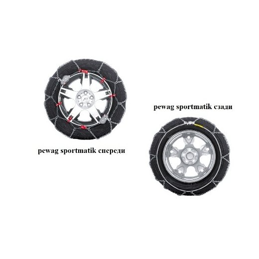 Цепи противоскольжения Pewag SMX Sportmatik