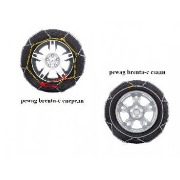 Цепи противоскольжения Pewag XMR Brenta-c